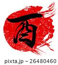 「酉」年賀状用朱印筆文字素材 26480460
