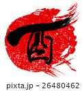 「酉」年賀状用朱印筆文字素材 26480462