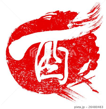 「酉」年賀状用朱印筆文字素材 26480463