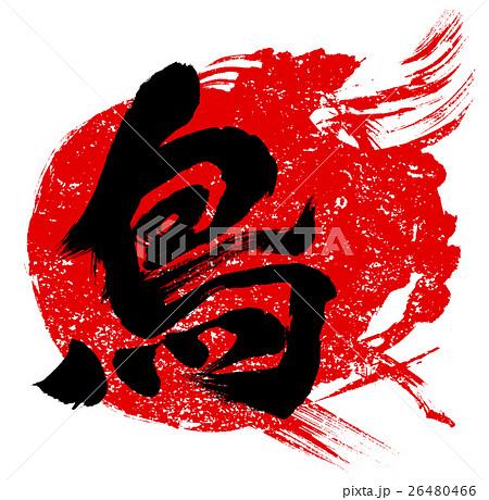 「鳥」年賀状用朱印筆文字素材 26480466
