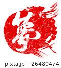 夢 朱印 文字のイラスト 26480474