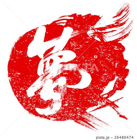 「夢」年賀状用朱印筆文字素材 26480474