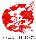 夢 朱印 文字のイラスト 26480478