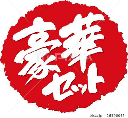 豪華セット_筆文字スタンプ 26506035
