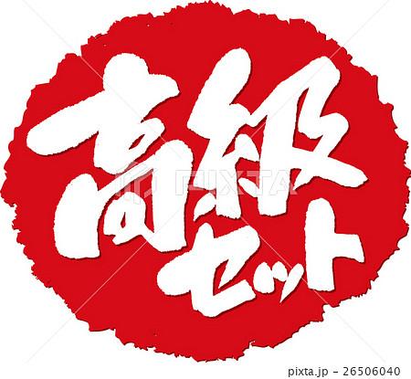 高級セット_筆文字スタンプ 26506040