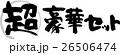 超豪華セット 筆文字 文字のイラスト 26506474