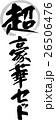 超豪華セット 筆文字 文字のイラスト 26506476