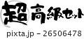 超高級セット 筆文字 文字のイラスト 26506478