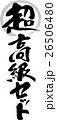 超高級セット 筆文字 文字のイラスト 26506480