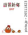酉年 年賀状 鶏のイラスト 26511823