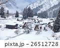 冬の五箇山集落 世界文化遺産 26512728