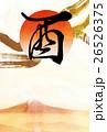 酉年 富士山 年賀状のイラスト 26526375