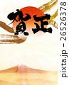 「賀正」年賀状デザインテンプレート 26526378