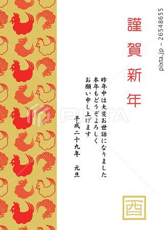 年賀2017謹賀新年鶏 26548655