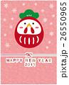 年賀状テンプレート 年賀状 はがきテンプレートのイラスト 26550965