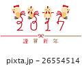 年賀状 酉 謹賀新年のイラスト 26554514