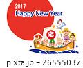 酉年 年賀状 鶏のイラスト 26555037