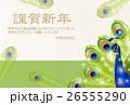 孔雀 年賀状 謹賀新年のイラスト 26555290