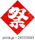 朱印 文字 筆文字のイラスト 26555683