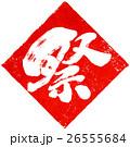 「祭」朱印筆文字素材(文字白ベタ塗) 26555684
