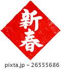 「新春」朱印 年賀状筆文字素材(文字白ベタ塗) 26555686
