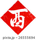 「酉」朱印 年賀状筆文字素材(文字白ベタ塗) 26555694