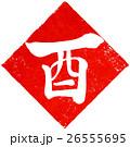 「酉」朱印 年賀状筆文字素材(文字白ベタ塗) 26555695