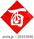 年賀状 文字 筆文字のイラスト 26555696
