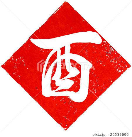 「酉」朱印 年賀状筆文字素材(文字白ベタ塗) 26555696