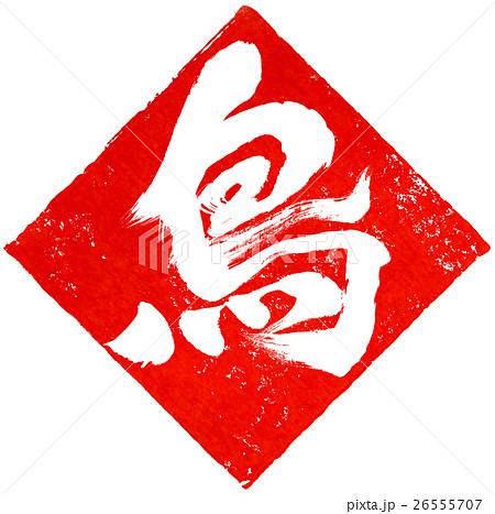 「鳥」朱印 年賀状筆文字素材(文字白ベタ塗) 26555707
