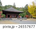阿弥陀堂 秋 紅葉の写真 26557677