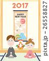 家族 年賀状素材 和服のイラスト 26558827