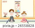 家族 年賀状素材 和服のイラスト 26558828