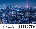 東京の夜景 26560759
