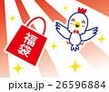 酉年 福袋 酉のイラスト 26596884