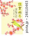 年賀状 メジロ 小鳥のイラスト 26610463