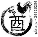 酉 鶏 スタンプのイラスト 26626256