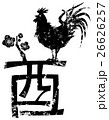 酉 鶏 スタンプのイラスト 26626257