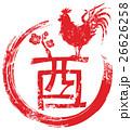 酉 鶏 スタンプのイラスト 26626258