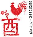 酉 鶏 スタンプのイラスト 26626259