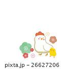 酉年 鶏 ひよこのイラスト 26627206