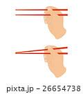 箸を使う 26654738