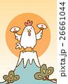 年賀状 富士山 日の出のイラスト 26661044