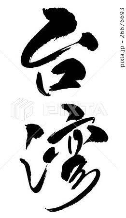 台湾04 Taiwan04 26676693