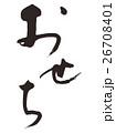 おせち 筆文字 文字のイラスト 26708401