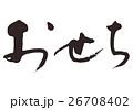おせち 筆文字 文字のイラスト 26708402
