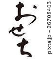 おせち 筆文字 文字のイラスト 26708403