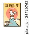 2017  年賀状 富士山 ニワトリ 26719762
