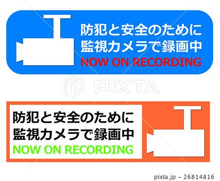 監視カメラ警告のイラスト素材 [26814816] - PIXTA
