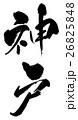 神戸04 KOBE04 26825848